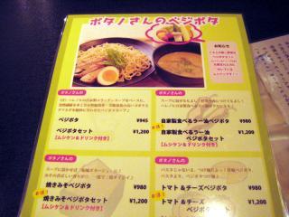 20110801_menu.jpg