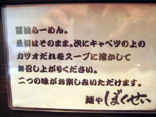 20110812_bokusei_annai.jpg