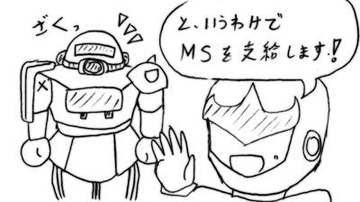 070618_ms_1.jpg