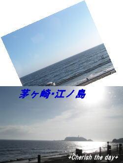 茅ヶ崎、江ノ島☆