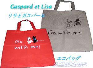 リサとガスパールのエコバッグ☆