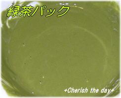 緑茶パック☆070705