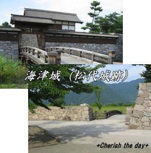 海津城(松代城)☆