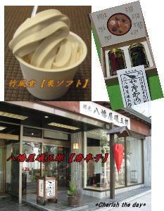 竹風堂の栗ソフトクリーム☆