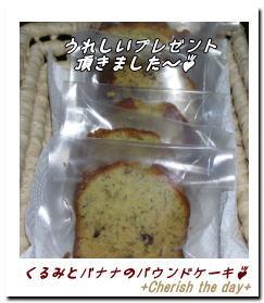 くるみとバナナのパウンドケーキ☆fromりんさん