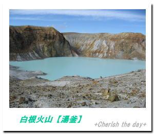 白根火山「湯釜」