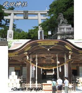 武田神社☆