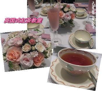 英国式紅茶教室①☆070923