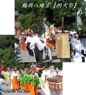鶴丘八幡宮「例大祭」