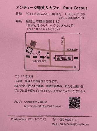 20110609 ちろりちゃん