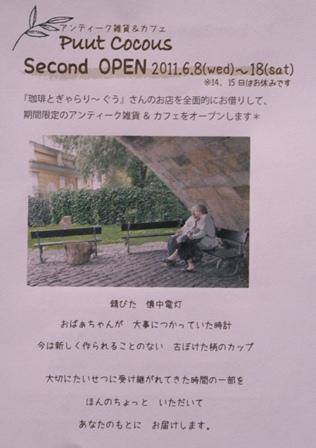 20110609 ちろりちゃん (2)
