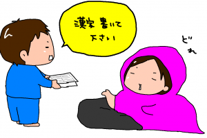 小2の漢字1