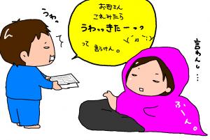 小2の漢字2