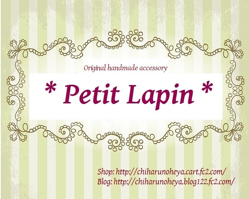 ハンドメイドSHOP~*Petit Lapin*~