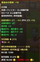 聖剣+10