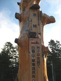 IMG_2387渋峠