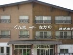 IMG_2381渋峠ホテル