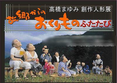 高橋まゆみ人形展_1