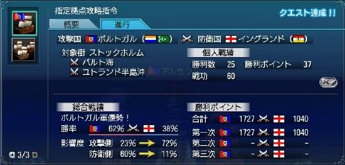 大海戦20120224-4