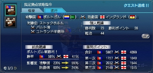 大海戦20120226-2