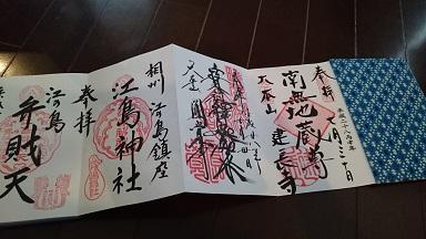 熊本 結婚式 御朱印 お寺 神社