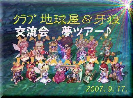 07_09_17 牙狼さまと夢ツアー