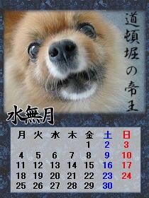 社長カレンダー6-1