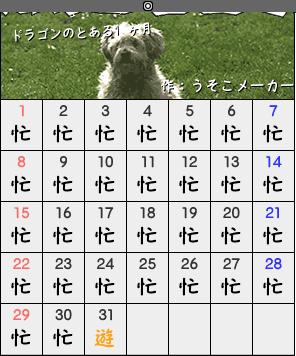 ドラゴンのカレンダー