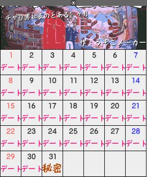 チャリ男社長のカレンダー