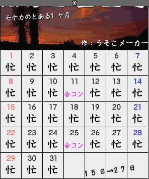 モナカのカレンダー