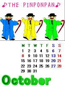 ピンポンパンカレンダー