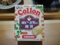 神戸北野の珈琲コロン