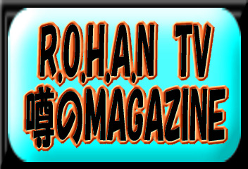ROHANTV01.jpg