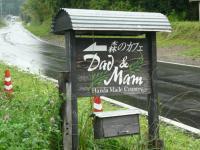 ダットマムの看板