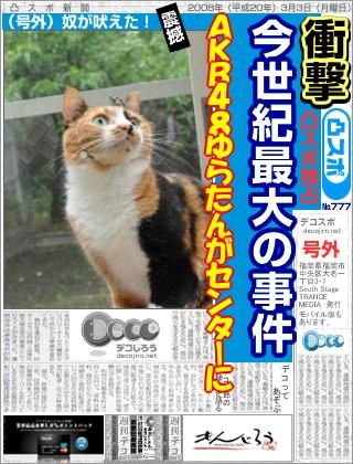 decojiro-20110614-205453.jpg