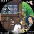 かみちゅ!_BD-BOX_3