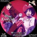 青の祓魔師_6b_DVD