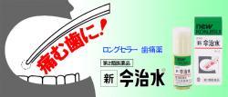 新今治水_convert_20111204222755