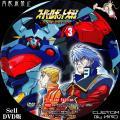スーパーロボット対戦_OriginalGeneration_3