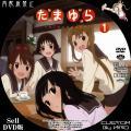 たまゆら~hitotose~_1_DVD