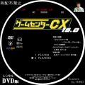 ゲームセンターCX_Rental_15