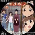 たまゆら~hitotose~_2_DVD