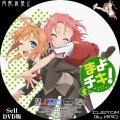 まよチキ!_5c_DVD