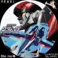 超獣機神ダンクーガ_BD-BOX_2