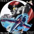 超獣機神ダンクーガ_BD-BOX_1