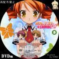 バカとテストと召還獣_にっ_5_DVD