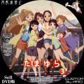 たまゆら~hitotose~_3_DVD
