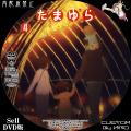 たまゆら~hitotose~_4_DVD