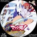 マケン姫っ!_DVD_4a