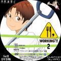 WORKING2_2c_DVD.jpg